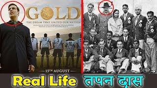 Video गोल्ड फिल्म का तपन दास असल में कौन हैं । Who is Real Life Tapan Das in Gold Movie Akshay Kumar MP3, 3GP, MP4, WEBM, AVI, FLV September 2018