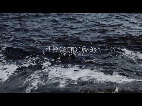 У Черкасах зняли фільм про затоплені через будівництво Кременчуцького водосховища села