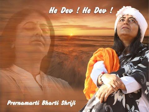 Devotional Prayer Song He Dev Bhuvan Ke Bandhu(प्रार्थना।  ! भुवनेक बंधू,)-Prernamurti Bharti Shriji