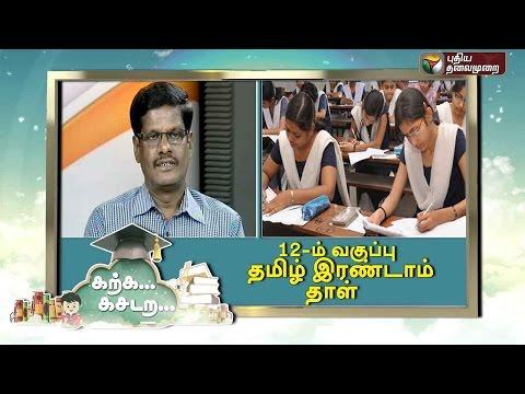 Karka Kasadara Show 10 02 2016 Puthiya ThalaimuraiTv Episode Online