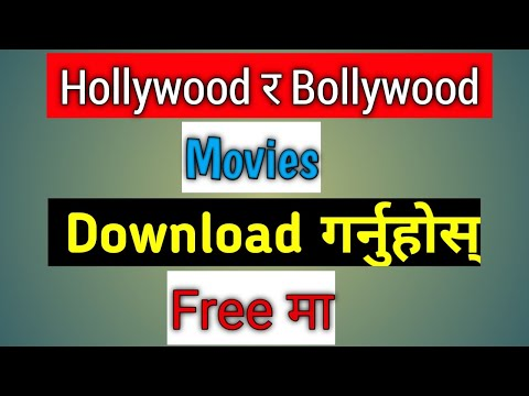 How to Download Hollywood and Bollywood movies in free in 2020 | Tech Guru Saroj | in Nepali