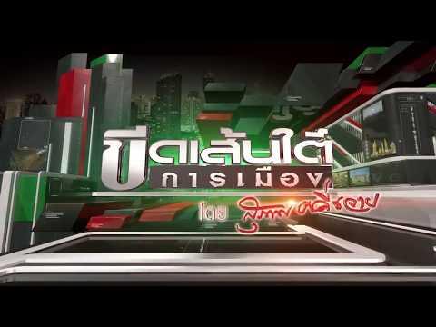 ยื่นตีความทำโรดแมปเลื่อน : ขีดเส้นใต้เมืองไทย | 24-03-61 | ไทยรัฐนิวส์โชว์