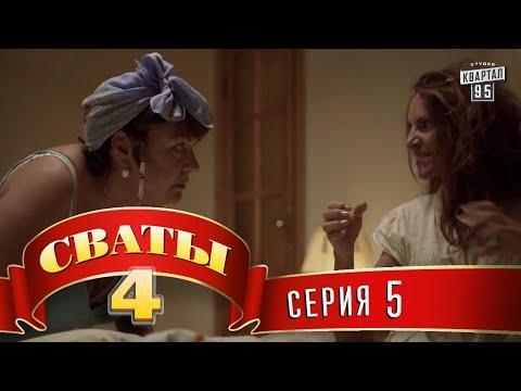 Сваты 4 (4-й сезон, 5-я серия) (видео)