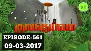 Kuladheivam SUN TV Episode - 561(09-03-17)