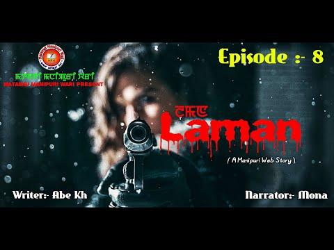Laman II Episode -  8 II Matamgi Manipuri Wari (MMW) II Manipuri Audio Web Story