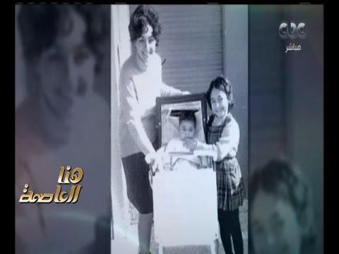 العرب اليوم - لميس الحديدي تحتفل بوالدتها في