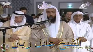 Sheikh Adel Rayan - Quran (39) Az-Zumar -سورة الزمر