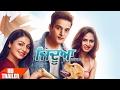 Trailer | Jindua | Jimmy Sheirgill, Neeru Bajwa, Sargun Mehta | Releasing on 17th March' 2017