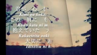 未来 - コブクロ  歌詞 / Mirai - Kobukuro Lyrics Romaji (COVER) 映画「orange -オレンジ-」