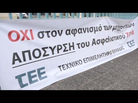 Παράσταση διαμαρτυρίας των επιστημονικών φορέων