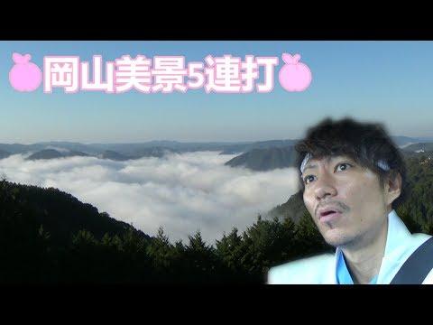 岡山美景5連(岡山の旅サイト編♪)