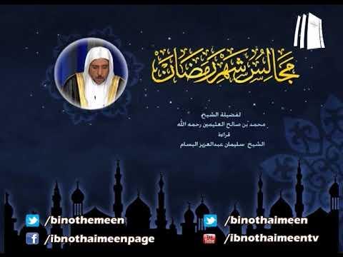 المجلس[22] مجالس شهر رمضان