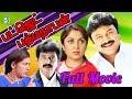 Budget Padmanabhan Full Movie | Prabhu | Ramya Krishnan