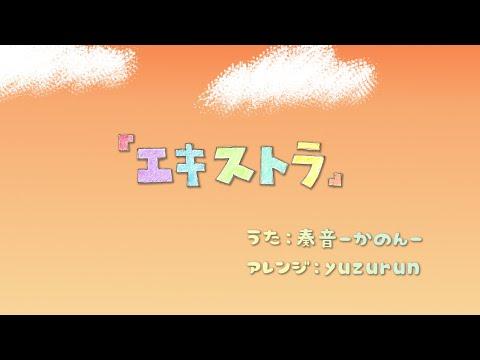神奈川「バーチャル開放区」* 奏音ーかのんー『エキストラ』の画像