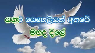 Video Sudu Paravi Rana Se Karaoke (without voice) - සුදු පරවි රෑන සේ පියාසලා MP3, 3GP, MP4, WEBM, AVI, FLV Juni 2019