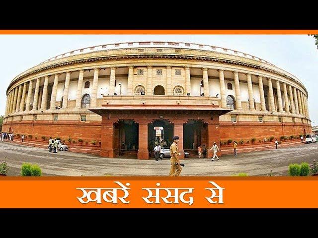 संसद के मानसून सत्र की हर वो खबर जो आपके लिए है जरूरी