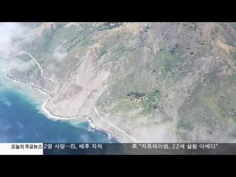 빅서 지역 대규모 산사태 5.23.17 KBS America News