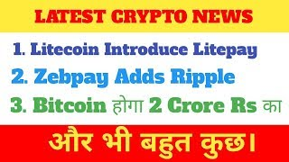 Latest Crypto News: Litecoin Cash , Litepay , zebpay adds ripple, 1 bitcoin can be 2 crore rs