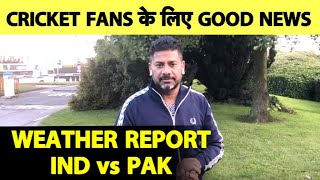 IND VS PAK BREAKING: Clear, Sunny Morning in Manchester | Vikrant Gupta