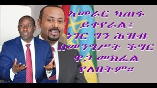 The latest Amharic News April  19, 2019