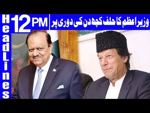 President To Administer PM Oath To Imran Khan | Headlines 12 PM | 10 August 2018 | Dunya News