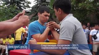 Спартакиада госорганов - 2017: соревнования по армрестлингу
