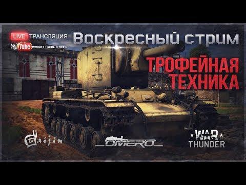 ТРОФЕЙНАЯ ТЕХНИКА! | War Thunder [18.30 МСК]