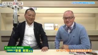 八王子人図鑑第30回平塚利男さん10/21放送