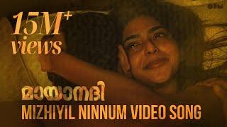Video Mizhiyil Ninnum Official Video Song | Mayaanadhi | Aashiq Abu | Rex Vijayan | Shahabaz Aman MP3, 3GP, MP4, WEBM, AVI, FLV September 2018