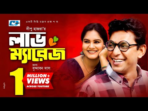 Love Marriage | Bangla Comedy Natok | Chanchal Chowdhury | Shanaj Kushi | Simana | Dipu Hazra