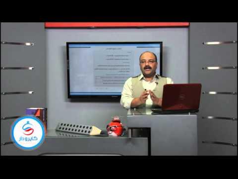 كيمياء - الباب الثامن| قياس جهود الأقطاب