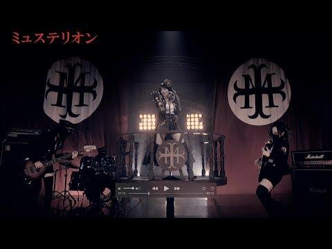 水樹奈々「ミュステリオン」MUSIC CLIP