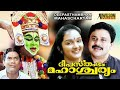 Deepasthambham Mahascharyam (1999) Malayalam Full Movie