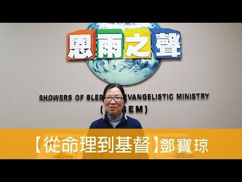 電台見證 鄧寶琼 (從命理到基督) (05/20/2018 多倫多播放)