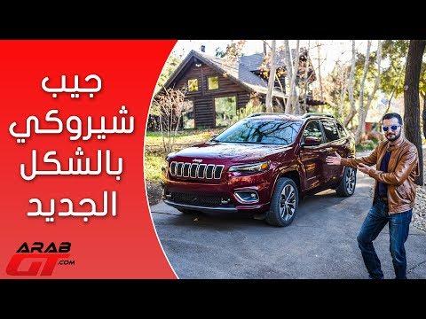 العرب اليوم - تعرف على سيارة جيب شيروكي