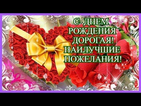 С днём рождения поздравления дорогая