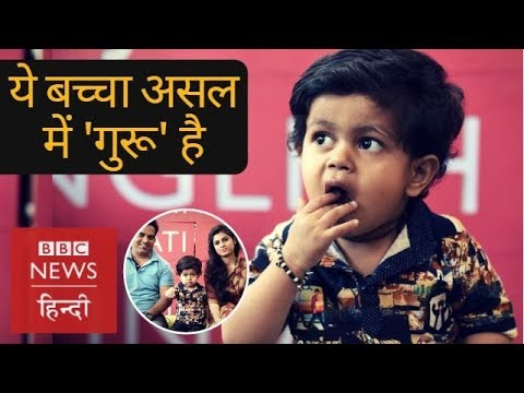 'Google Boy' : Two year old Guru can teach you general knowledge (BBC Hindi)