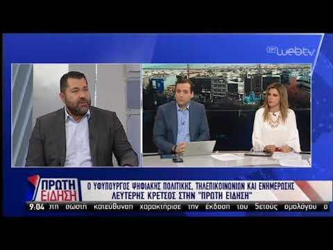 Λ. Κρέτσος στην ΕΡΤ: Είμαστε μπροστά σε ένα ντόμινο πολύ θετικών εξελίξεων | 30/1/2019 | ΕΡΤ