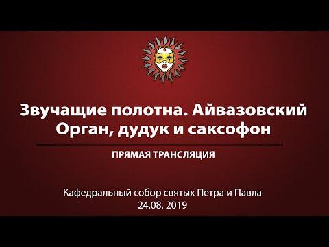 «Айвазовский. Орган, дудук и саксофон». Прямая трансляция.