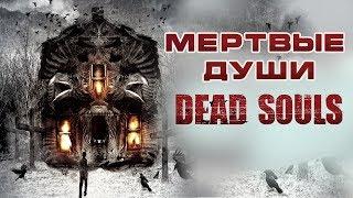 Nonton                         Hd  2012    Dead Souls Hd              Film Subtitle Indonesia Streaming Movie Download