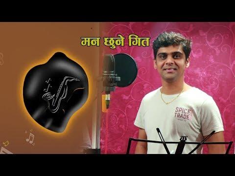(Chaina Gunaso | छैन गुनासो | Shaligram Entertainment | Rupesh Neupane,Surya Neupane - Duration: 3 minutes, 52 seconds.)