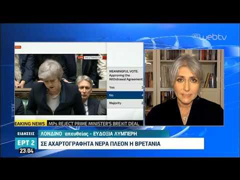 Brexit: Την Τετάρτη η συζήτηση της πρότασης μομφής που κατέθεσαν οι Εργατικοί | 15/01/19 | ΕΡΤ