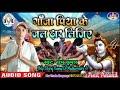 Gaja piyake jal dhar lijiye // BolBam Songs 2018 // Prabhu Kumar // Avadhesh premi new songs 2018