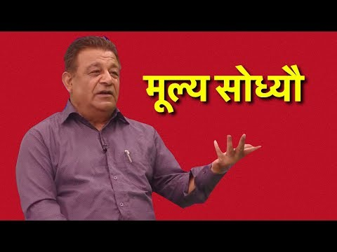 (NEW Prakat Pangeni ghazal Mulya Sodhyau (2018 Ghazal) - Duration: 73 seconds.)