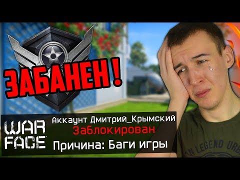 ДМИТРИЙ КРЫМСКИЙ БЫЛ ЗАБАНЕН В WАRFАСЕ - БАГ С БОМБОЙ - DomaVideo.Ru