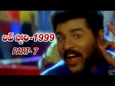 Love Story 1999 Full Movie - Part 7/12 - Prabhu Deva, Vadde Naveen, Ramya Krishnan, Laila