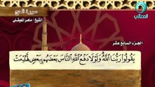 سورة الحج كاملة للقارئ الشيخ ماهر بن حمد المعيقلي