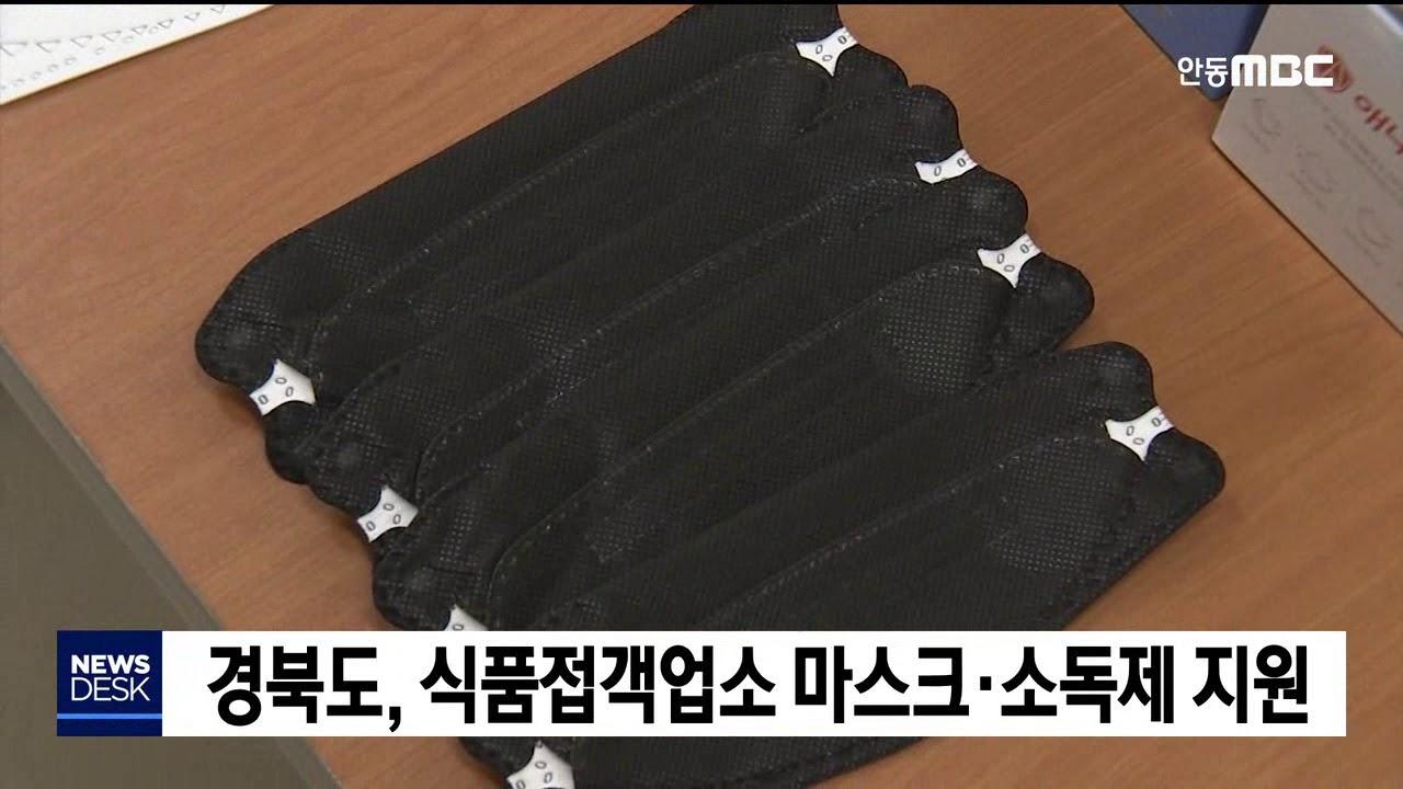 경북도, 식품접객업소 마스크·소독제 지원