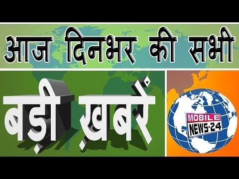 आज की 20 बड़ी खबरें | Тоdау hindi nеws | sрееd nеws | Nеws hеаdlinеs | ааj Sамасhаr  | МоbilеNеws 24. - DomaVideo.Ru
