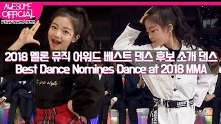 Video 나하은 (Na Haeun) - 2018 멜론 뮤직 어워드 베스트 댄스 후보소개 댄스 (2018 Melon Music Awards Best Dance Nominees Dance) MP3, 3GP, MP4, WEBM, AVI, FLV Januari 2019